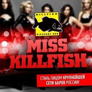 Мисс киллфиш400-300