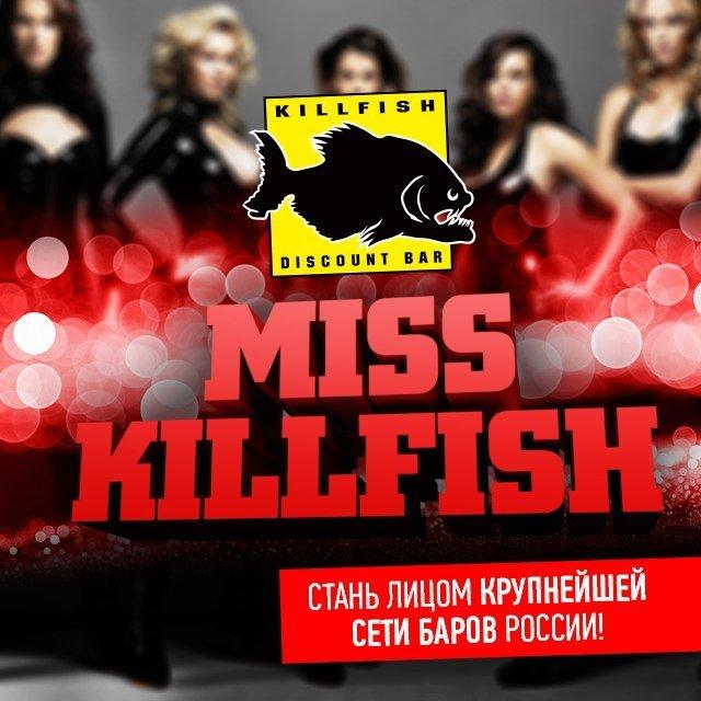 Мисс киллфиш (1)