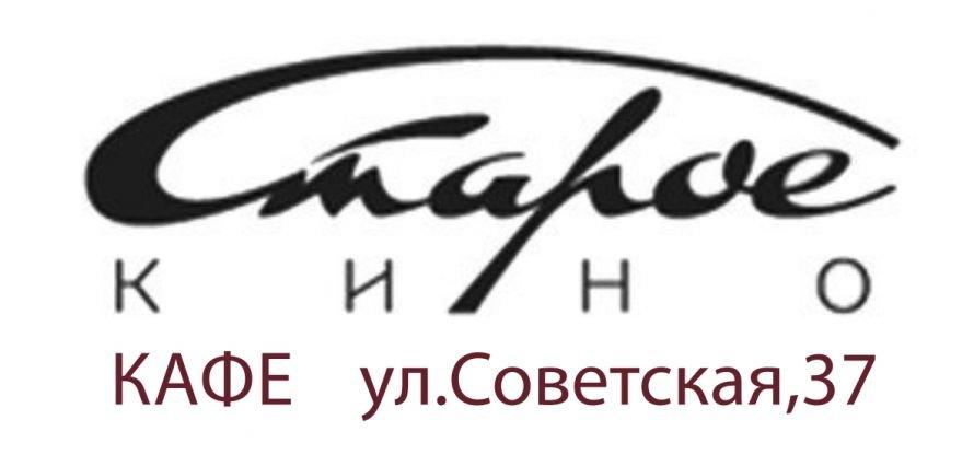 Staroe_Kino