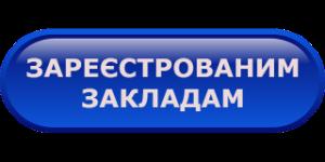 Зареєстрованим закладам