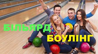 Більярд, боулінг у Хмельницькому