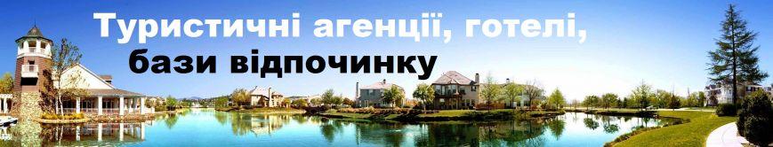 Туристичні агенції, готелі, бази відпочинку