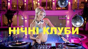 Нічні клуби Хмельницького
