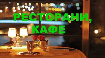 Ресторани, кафе у Хмельницькому