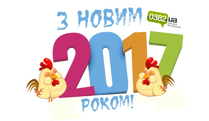 Новий рік, Хмельницький