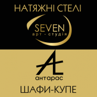 Seven і Антарас, натяжні стелі, шафи-купе