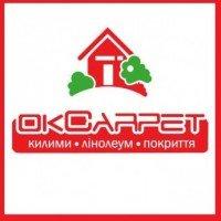 Okcarpet, килими, лінолеум, покриття для підлоги