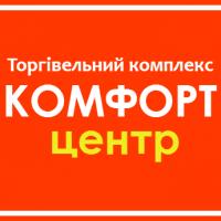 Торгівельний комплекс Комфорт центр