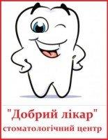 Добрий лікар, стоматологічний центр