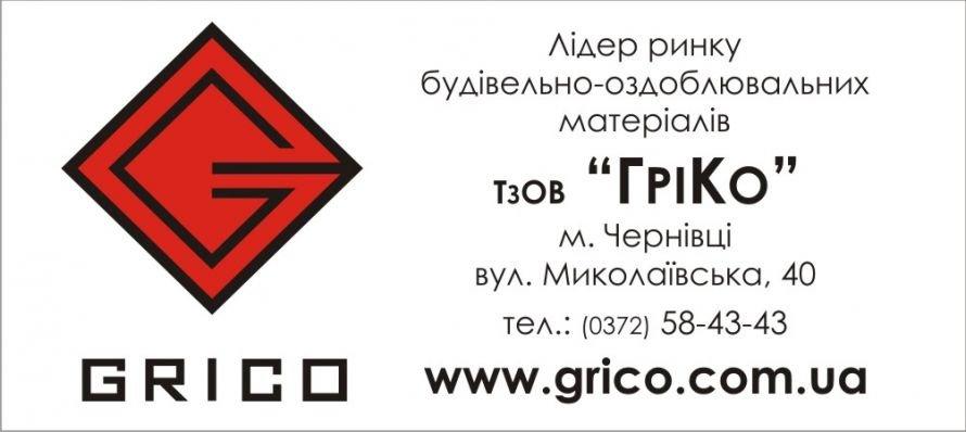Griko