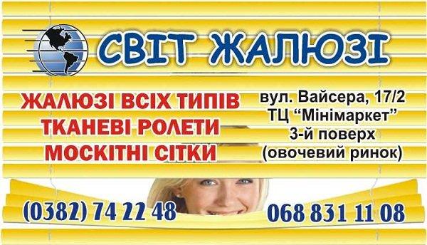 Визитка SVIT_ZHALYUZI_NEW - 55555