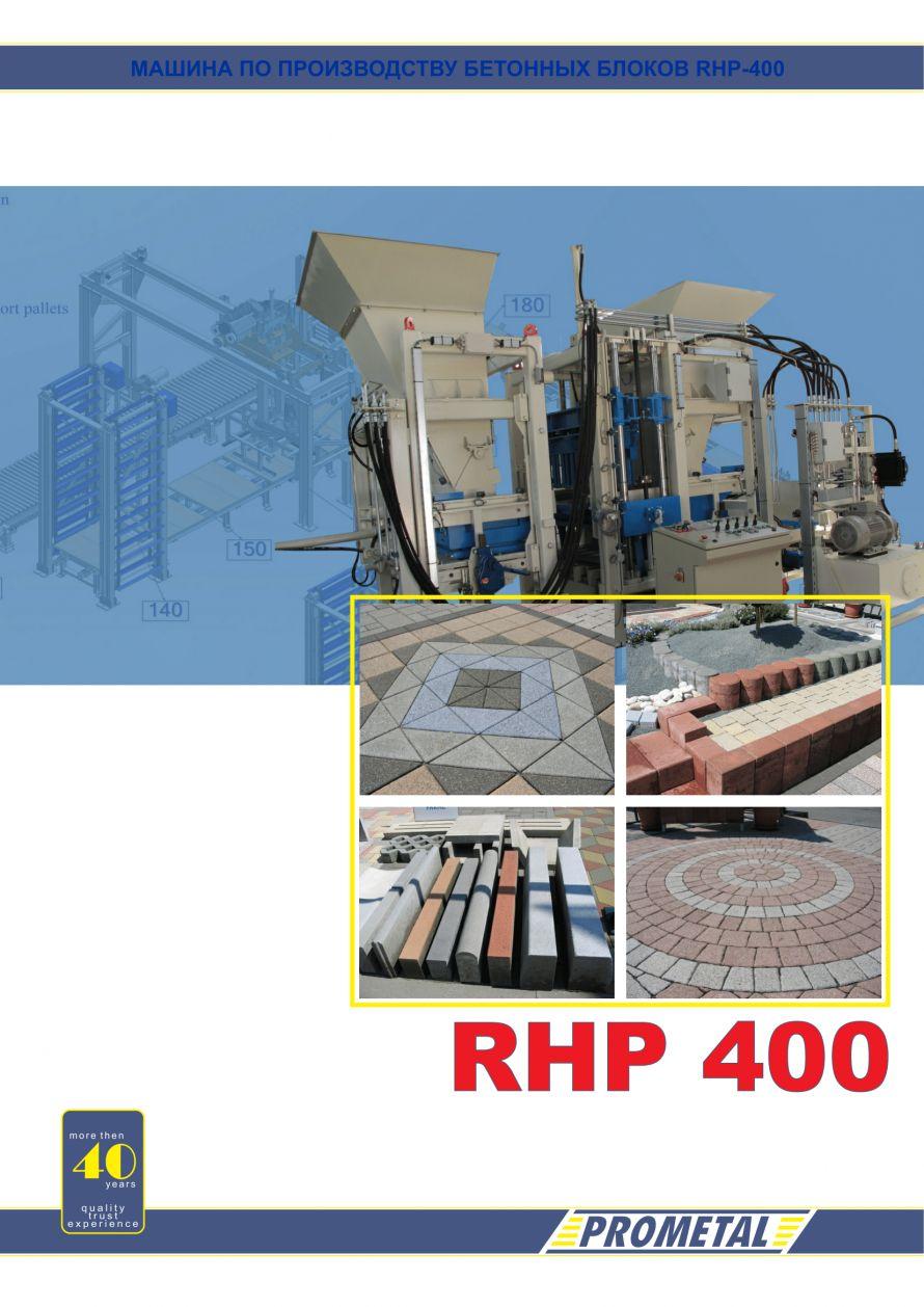 RHP 400 - Машина по производству бетонных блоков, брашура-1