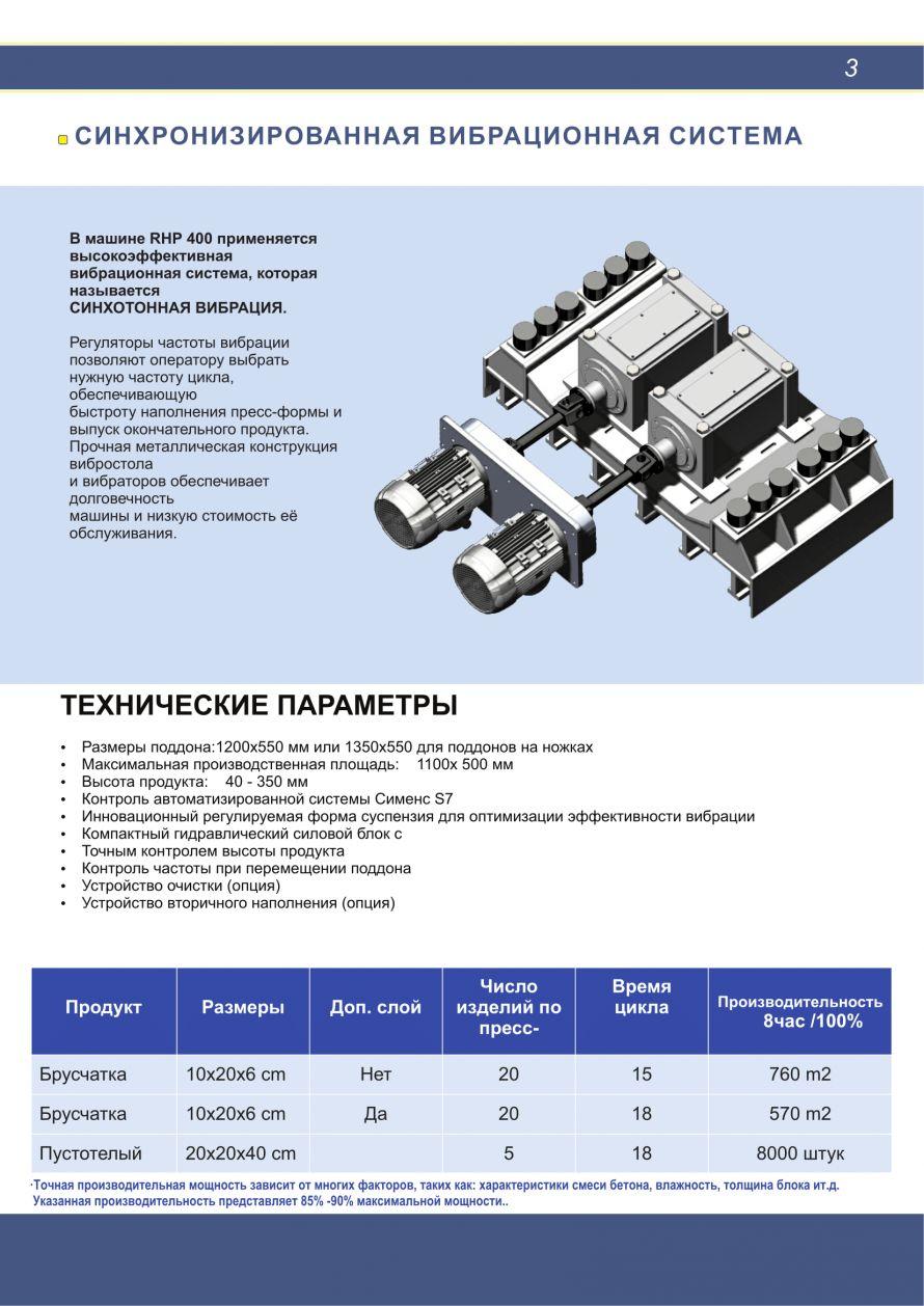 RHP 400 - Машина по производству бетонных блоков, брашура-3