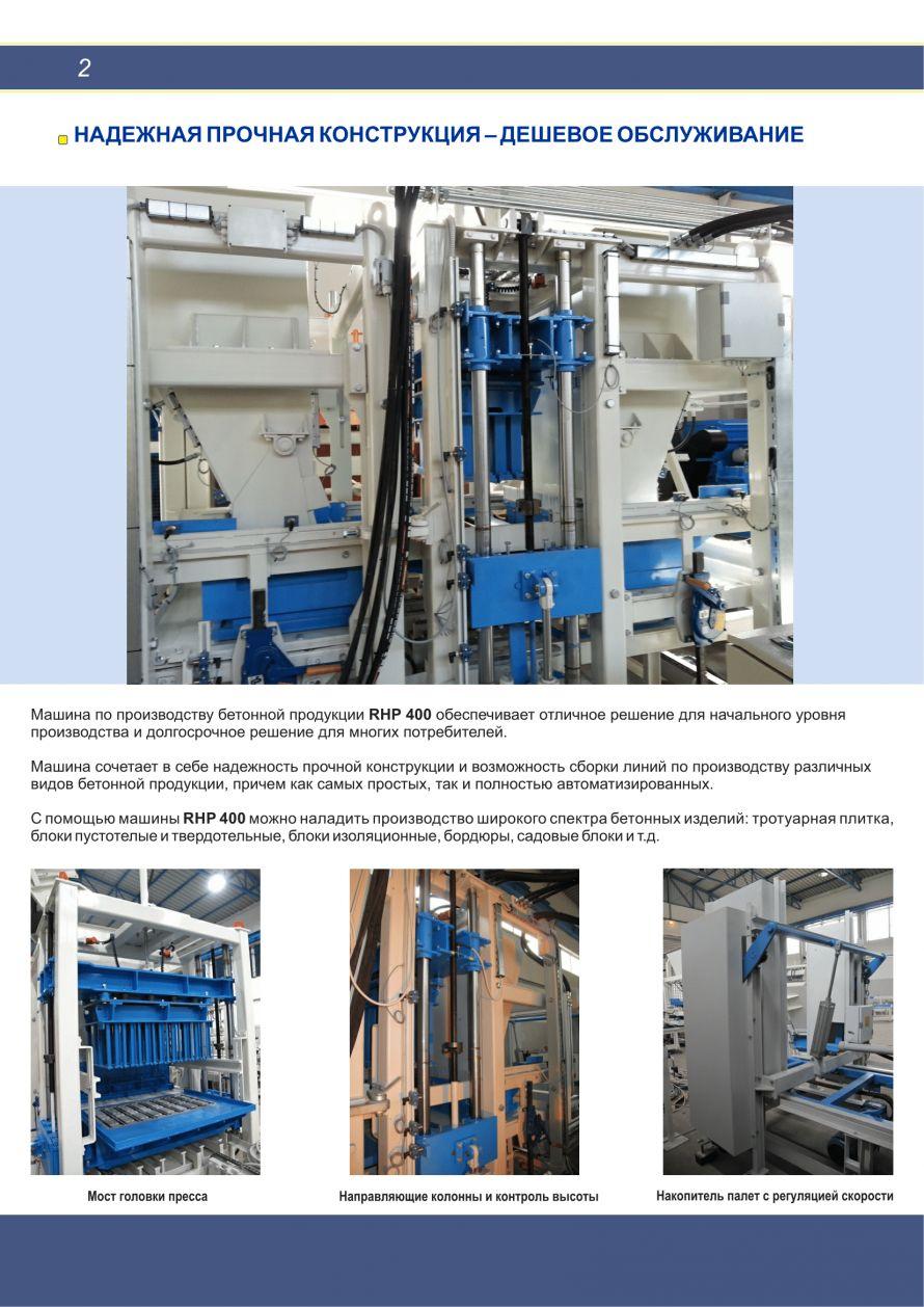 RHP 400 - Машина по производству бетонных блоков, брашура-2