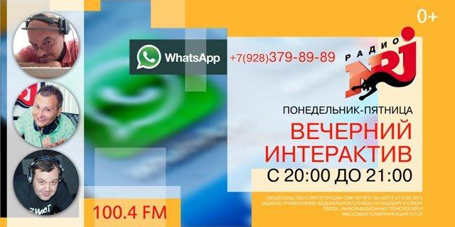 ЭНЕРДЖИ Вечерний интерактив_1