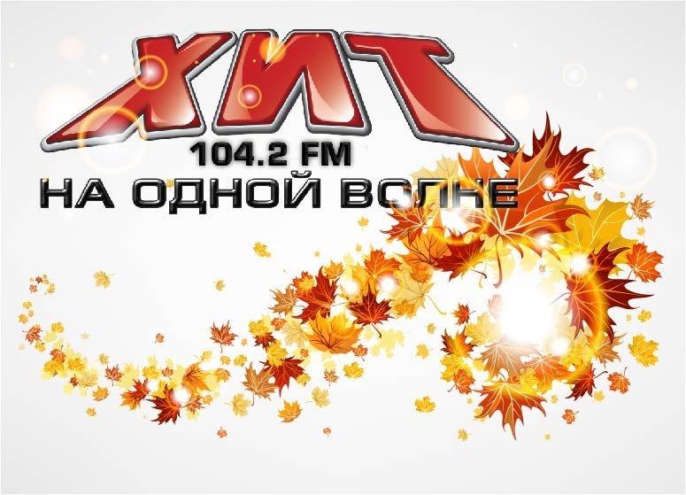 Хит Фм КМВ Осень