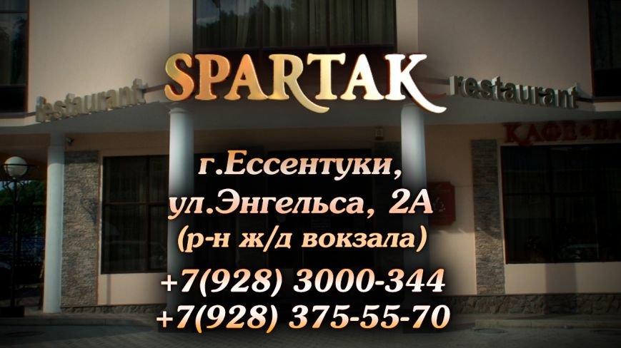 спартак адрес_00098