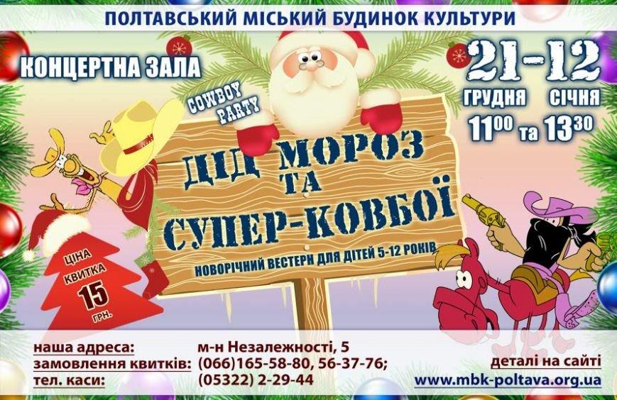 Афиша-Новій год_Баннер 2014 1