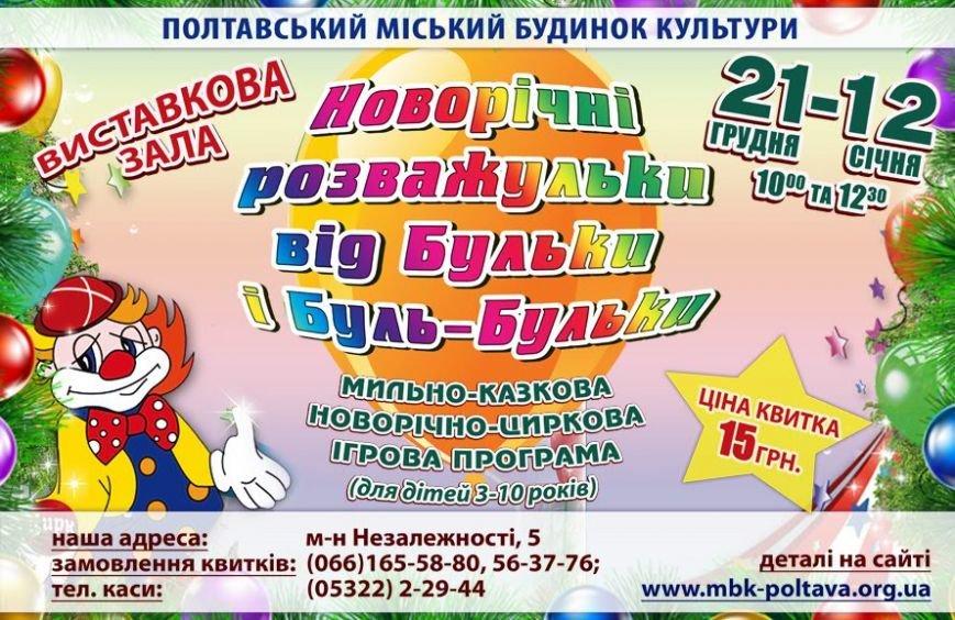 Афиша-Новій год_Баннер 2014 2