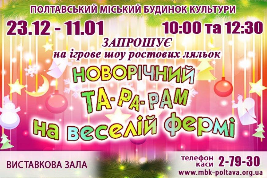 Запрошення на Новорічний Ранок 2014-2015 (900х600) для сайта 2