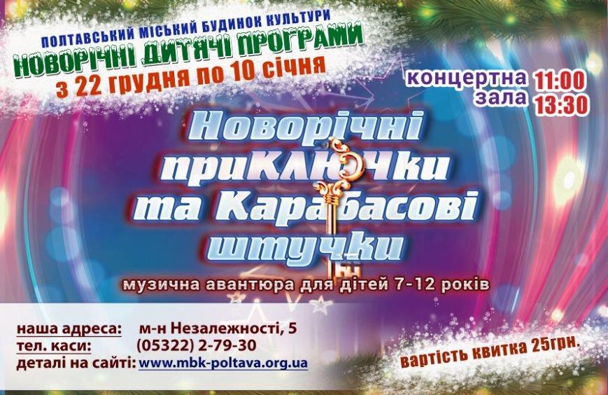Новій год_Баннер 0532 2