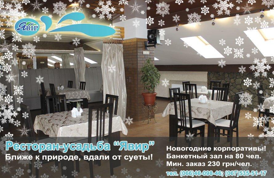 Явир_890х578