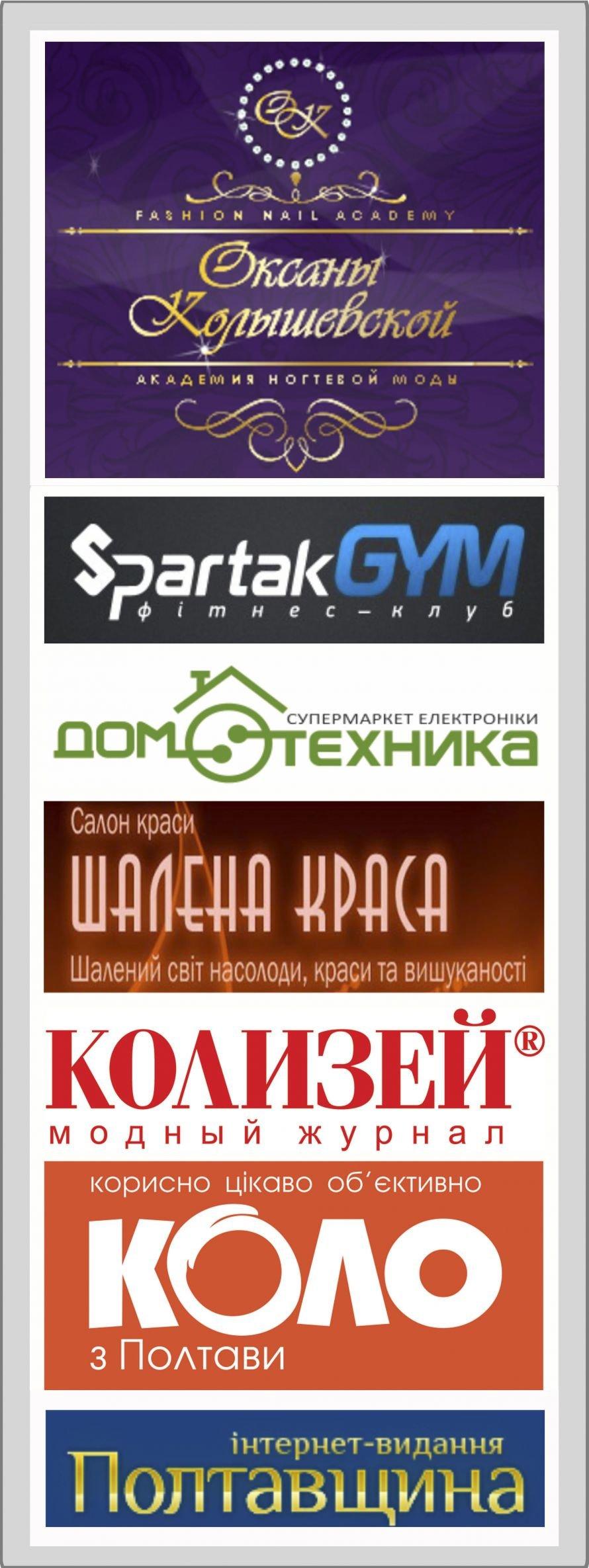 лого_партнеры_4