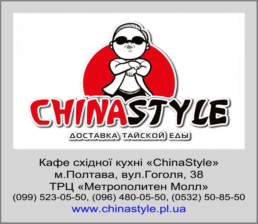 лого_партнеры_чайнастиль
