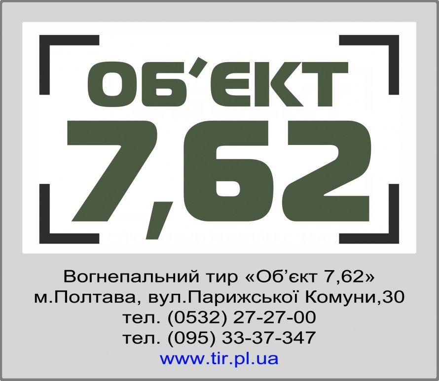 лого_партнеры_тир_7,62