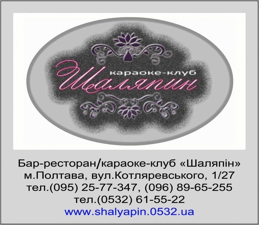 лого_партнеры_шаляпин