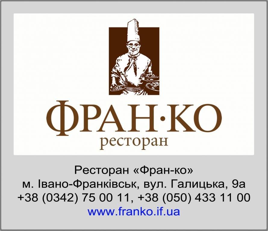 Логотип ресторан франко