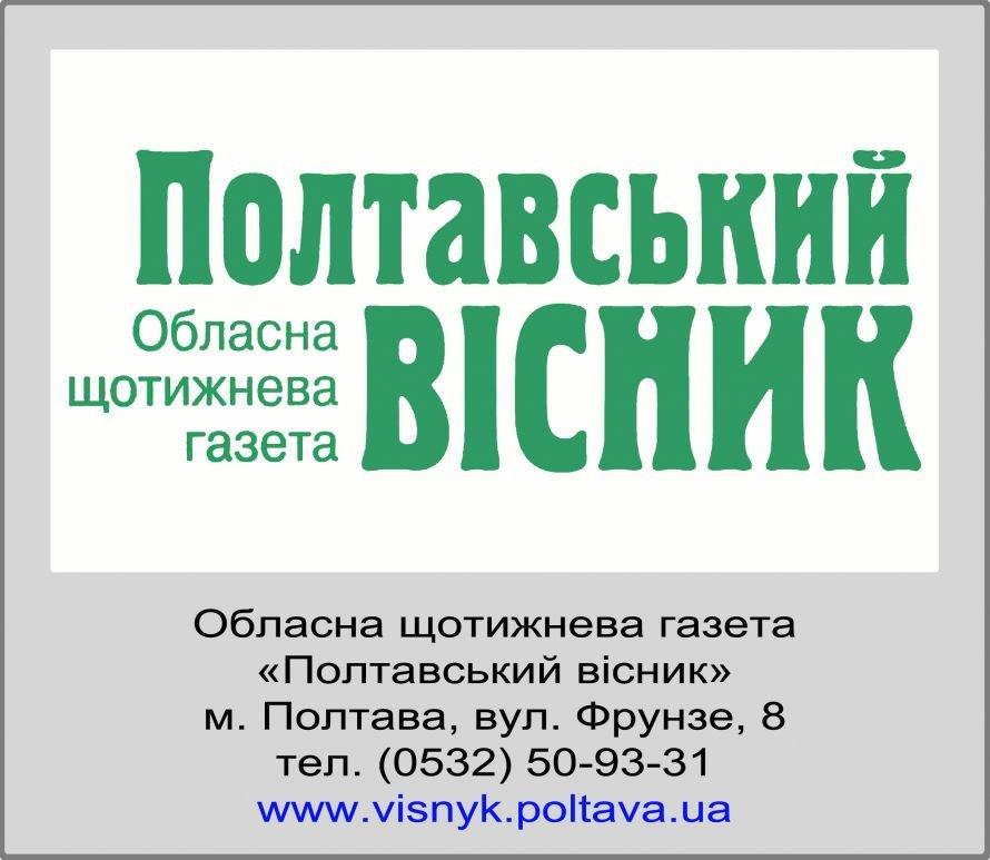 лого_партнеры_вісник
