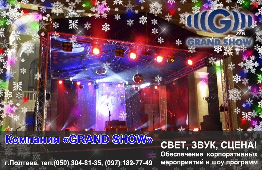 Гранд_шоу_890х578