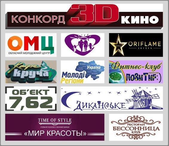 лого_партнеры