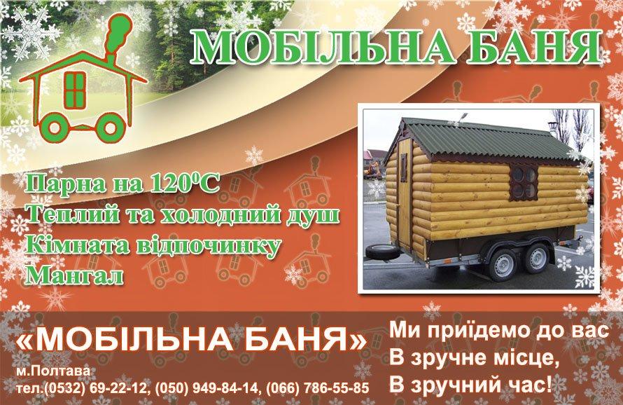 мобильная_баня_890х578