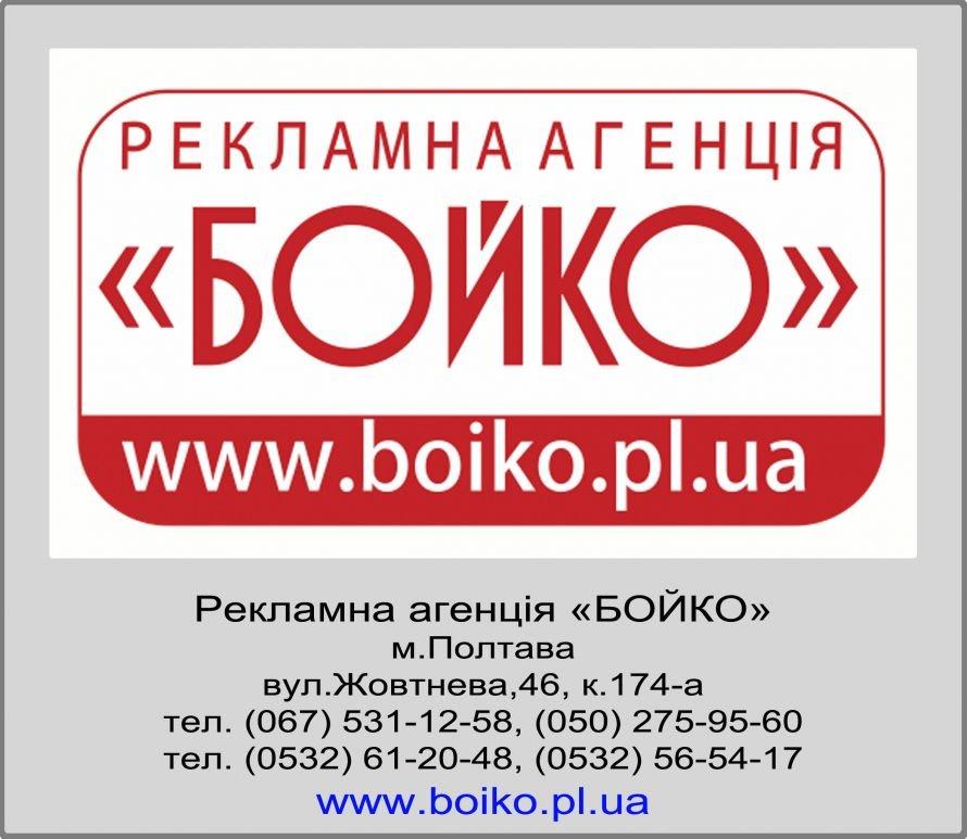 лого_бойко