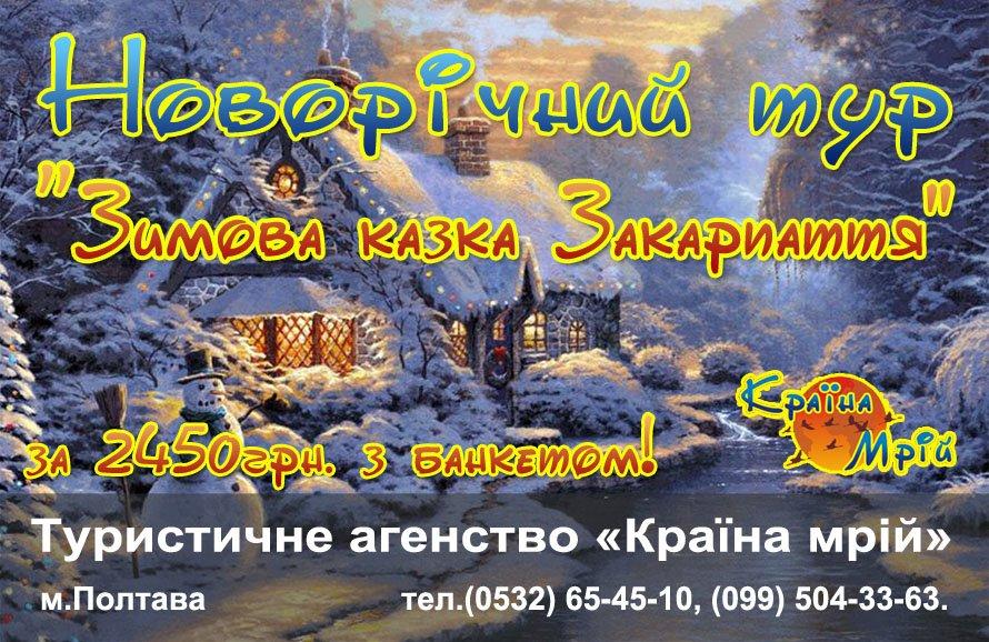 країна мрій 2_890х578