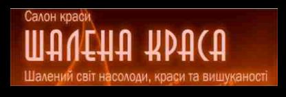 лого шалена краса
