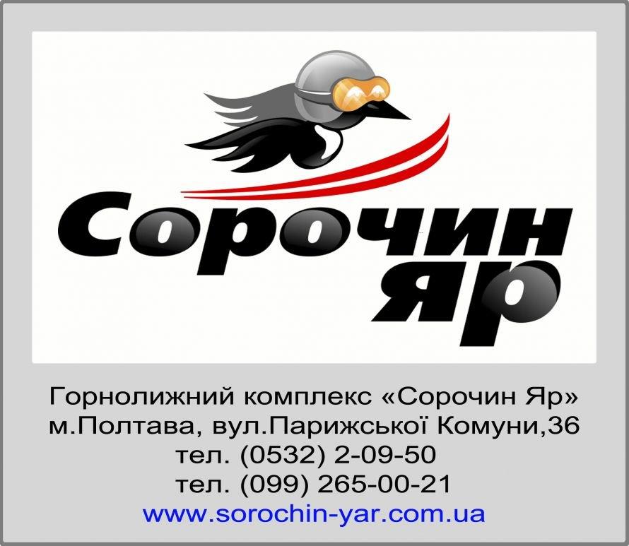 лого_партнеры_сорочин яр