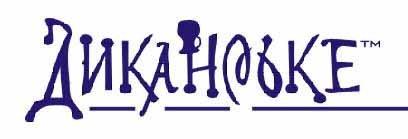 лого диканське