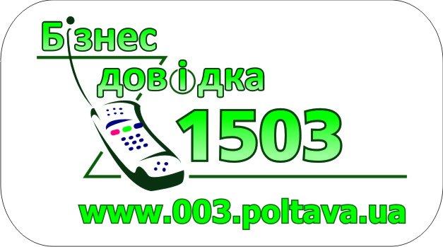 лого 1503