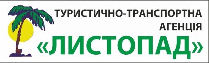 лого листопад