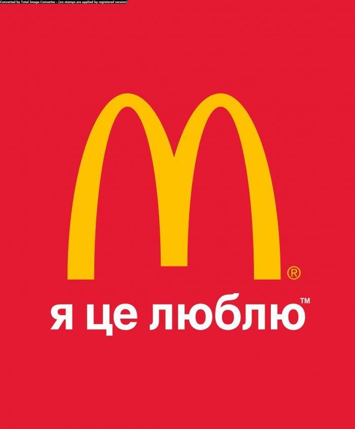 лого макдональс