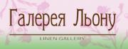 лого галерея льону