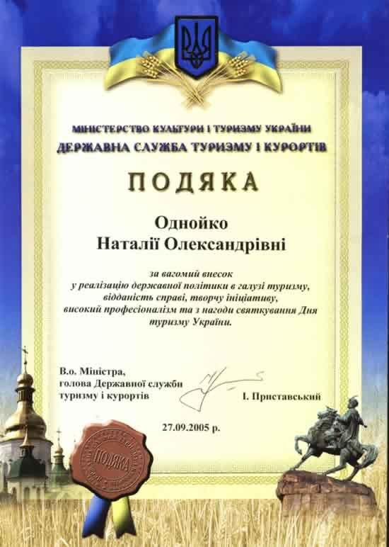 sertificate_podyaka