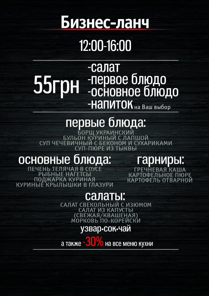 БИЗНЕС ЛАНЧ А5