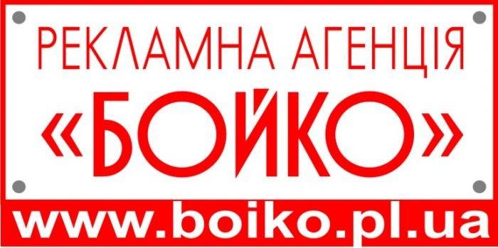 БОЙКОнова