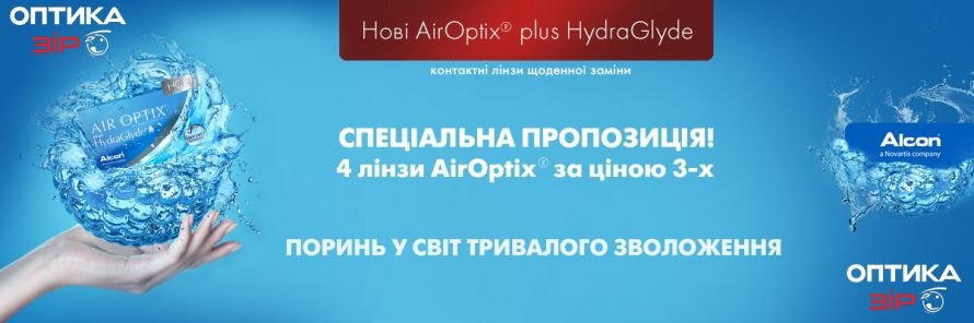 croppedimage1200400-AirOptixHydraGlyde1200400сайт