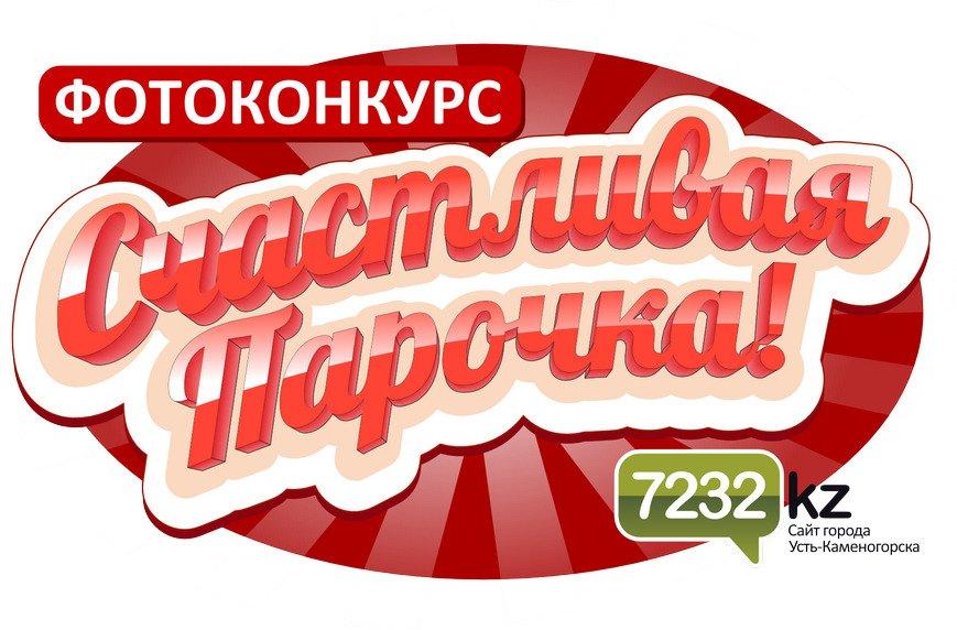 Фотоконкурс Счастливая парочка от сайта Усть-Каменогорска 7232.kz