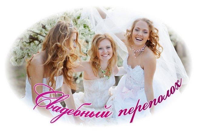 Конкурс «Свадебный переполох»
